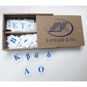 Εικόνα της Ελληνικά μαγνητικά γράμματα μικρή κασετίνα