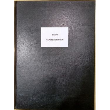 Εικόνα της Βιβλίο Παρουσίας Νηπίων 100φ.
