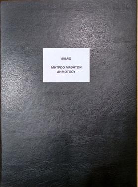 Εικόνα της Βιβλίο Μητρώου Μαθητών 200φ.