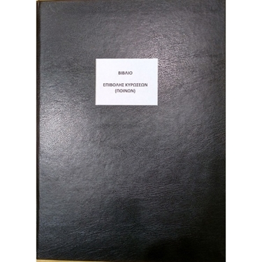 Εικόνα της Βιβλίο Επιβολής Κυρώσεων (Ποινών)