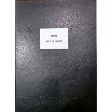 Εικόνα της Βιβλίο Μητρώου Νηπίων 100Φ