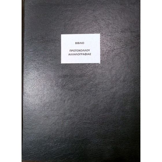 Εικόνα της Βιβλίο Πρωτοκόλλου Αλληλογραφίας 100Φ