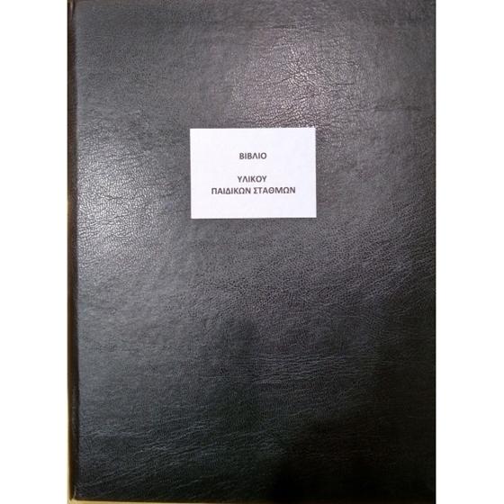 Εικόνα της Βιβλίο Υλικού 200φ.
