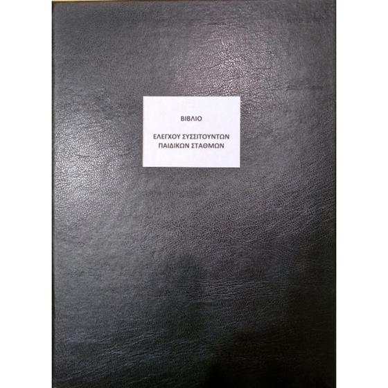 Εικόνα της Βιβλίο Ελέγχου Συσσιτούντων