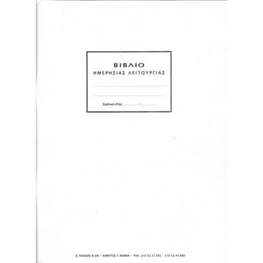 Εικόνα της Βιβλίο Ημερήσιας Λειτουργίας