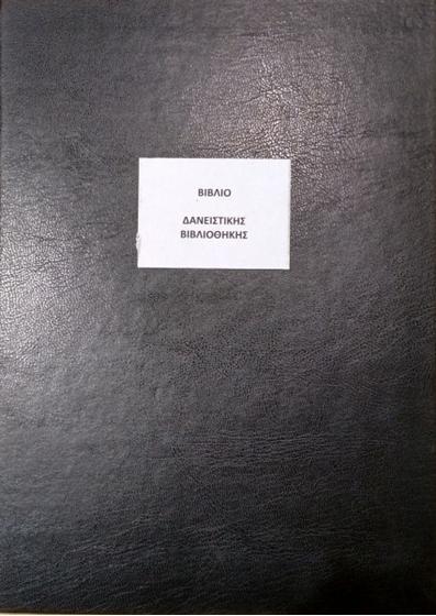 Εικόνα της Βιβλίο Δανειστικής Βιβλιοθήκης