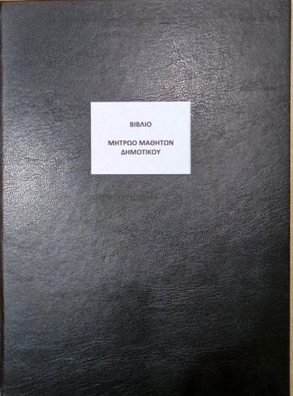 Εικόνα της Βιβλίο Μητρώου Μαθητών 200Φ