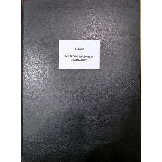 Εικόνα της Βιβλίο Μητρώου Μαθητών Γυμνασίου 200Φ