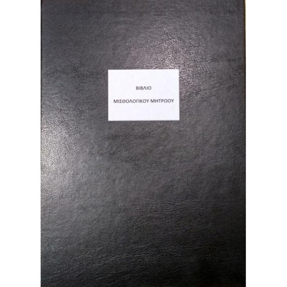 Εικόνα της Βιβλίο Μισθολογικού Μητρώου 100Φ