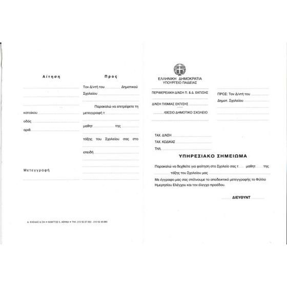 Εικόνα της Μπλοκ Υπηρεσιακό Σημείωμα Μετεγγραφής
