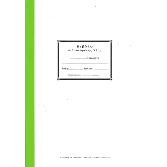 Εικόνα της Βιβλίο Ύλης Γυμνασίου