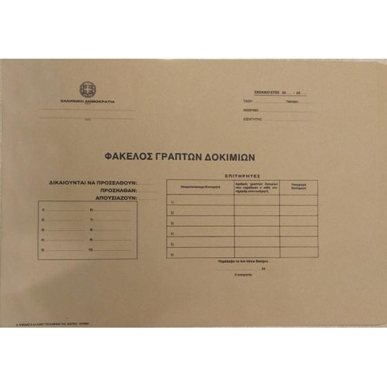 Εικόνα της Φάκελλος Γραπτών Δοκιμίων (Διαγωνισμών)
