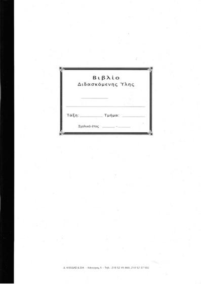 Εικόνα της Βιβλίο Ύλης Λυκείου